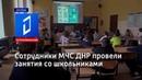 Сотрудники МЧС ДНР провели занятия со школьниками