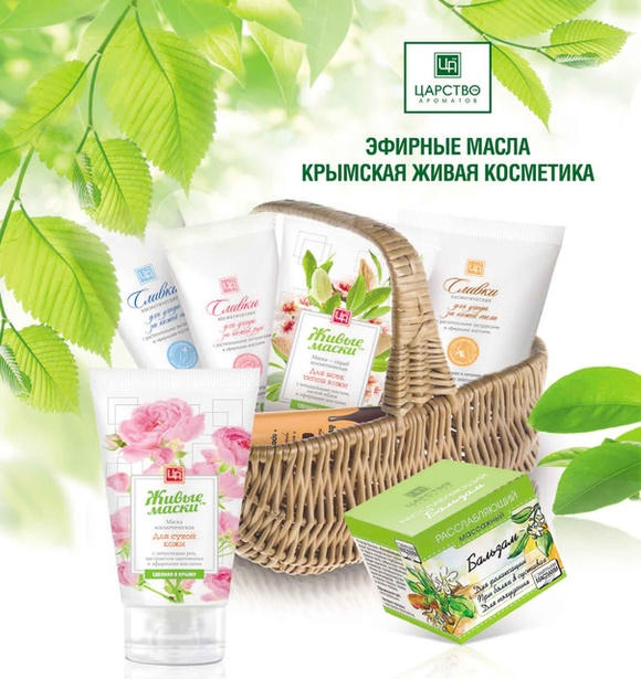 Царство ароматов крымская косметика официальный сайт купить москва косметика алматы купить