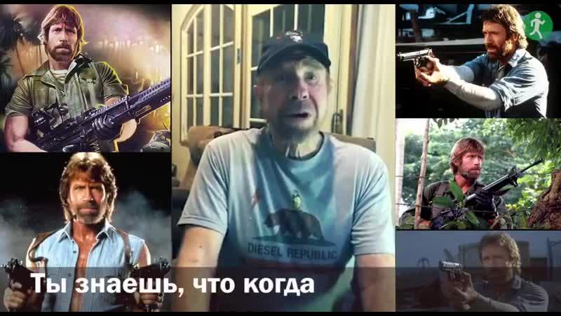 Чак Норрис записал ролик с угрозами Лукашенко