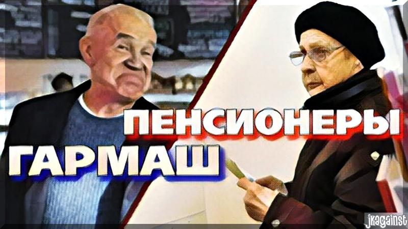 ПОЧТА БАНК Ограбление века ГАРМАШ vs ПЕНСИОНЕРЫ