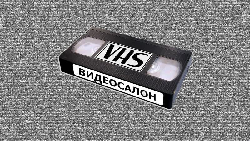 ВИДЕОСАЛОН VHS LIVE