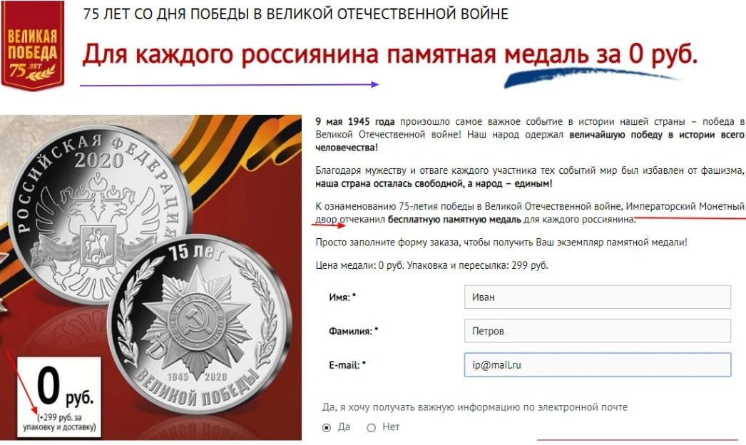 """Брестчанам предлагают заказать """"бесплатную"""" медаль. В чём тут подвох?"""
