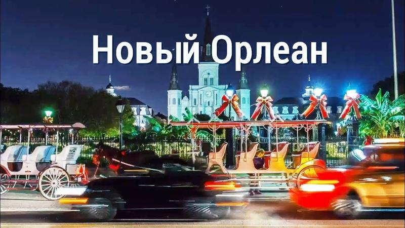 Новый Орлеан АМЕРИКА БОЛЬШОЕ ПУТЕШЕСТВИЕ №12