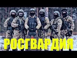 Беслан Дакаев - Росгвардия  сл  А  Григорьяна   муз  А  Бесаева