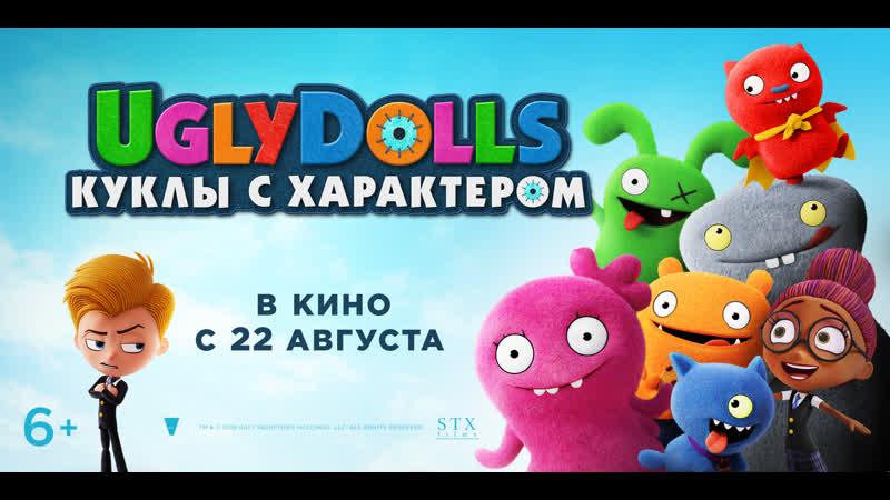 UglyDolls. Куклы с характером в к-т ДК Чердаклы с 22 августа