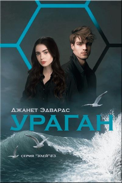 Джанет Эдвардс - УРАГАН