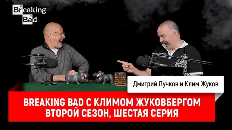 Breaking Bad с Климом Жуковбергом второй сезон шестая серия