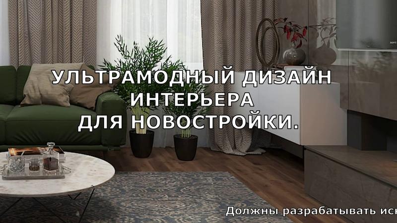 УЛЬТРАМОДНЫЙ ДИЗАЙН ИНТЕРЬЕРА ДЛЯ НОВОСТРОЙКИ.