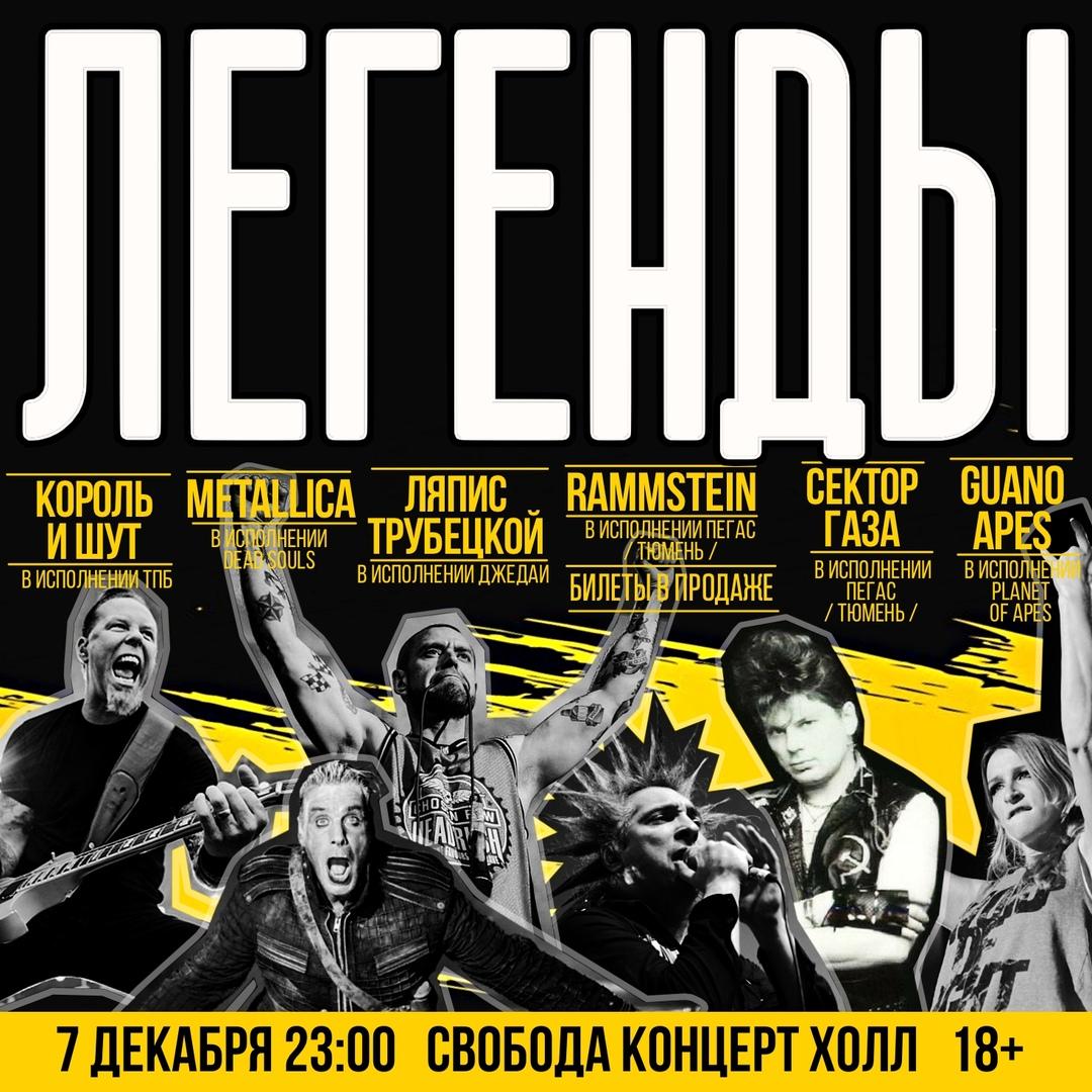Афиша Екатеринбург ЛЕГЕНДЫ трибьют-шоу 7/12