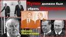 Путин должен был убрать Медведева Противостояние Ельцина и Хасбулатова Михаил Полторанин 1 часть