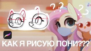 Открываю секреты рисования пони !  Procreate mlp Туториал
