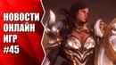 ОБТ Lost Ark рега в Lineage 2M тест A IR новинки от Riot Новости онлайн игр 45