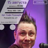 15 августа | ТуткактуТ | Пушкарёв