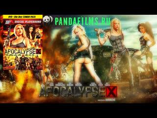 Апокалипсис X с участием Veronica Rodriguez, Eva Karera, Stevie Shae, Mischa Brooks, Lola Foxx \ Apocalypse X (2014)