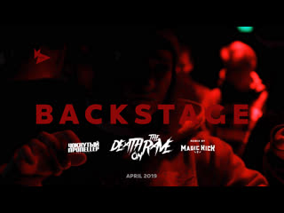 Backstage чокнутый пропеллер / magic kick - death on the rave