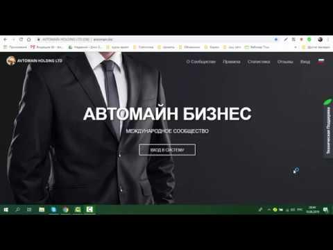 Автомайн Бизнес возможности инвестирования