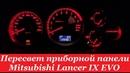 COMFORT LIGHT Пересвет тюнинг приборных панелей. Mitsubishi Lancer IX EVO