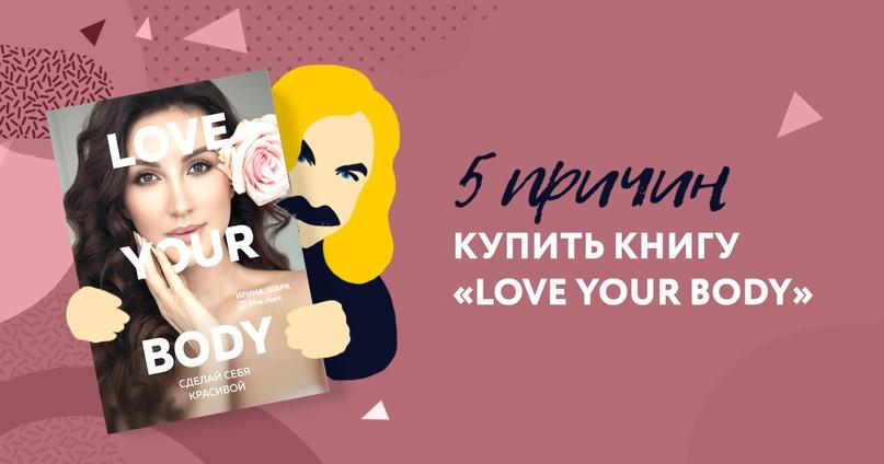 📖 5 ПРИЧИН КУПИТЬ КНИГУ «LOVE YOUR BODY»