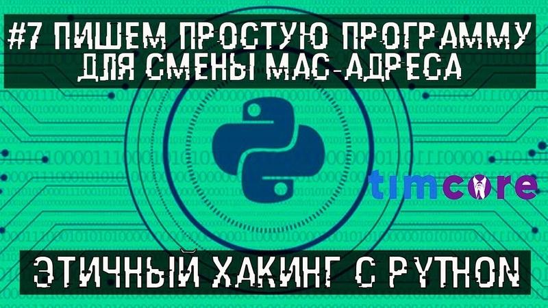 7 Пишем простую программу для смены MAC-адреса. Этичный хакинг с Python | Timcore