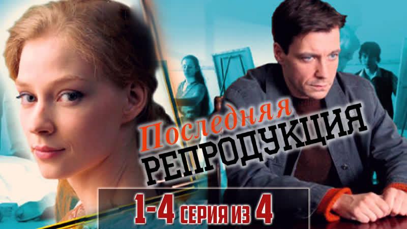Последняя репродукция 2007 детектив мистика триллер 1 4 серия из 4