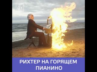 Музыкант сыграл на горящем пианино на берегу Финского залива  Москва 24