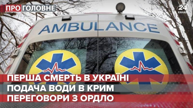 Перша смерть від коронавірусу в Україні Про головне 13 березня 2020