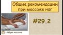 Как делать массаж ног | Урок 29, часть 2 | Обучение массажу