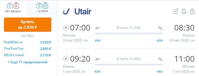 Utair: Из Москвы в Казань или наоборот за 2970 рублей за билеты туда - обратно