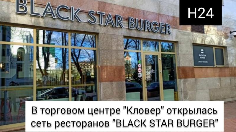 В торговом центре Кловер открылась сеть ресторанов BLACK STAR BURGER