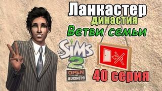 Наташа Уно богатая жена или нет? 🧚♀💚Династия Ланкастер💛 / The Sims 2 / Серия 40