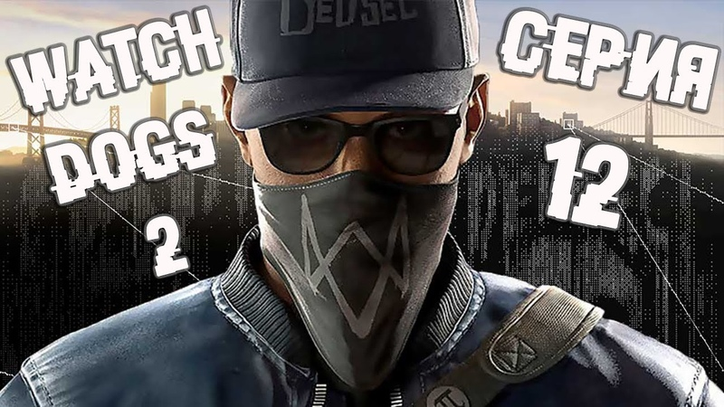 Watch Dogs Cthbz 12 Кто ты HaDoCk