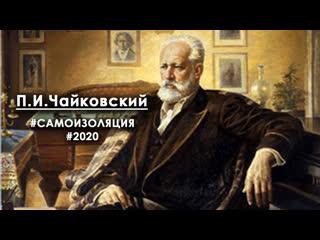 Coronavirus: Оркестр на самоизоляции. П.И.Чайковский - Вальс из Серенады для струнного оркестра.