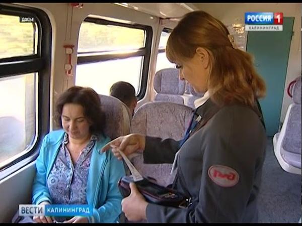 В Калининграде отменили рельсобусы из бывшего Балтрайона
