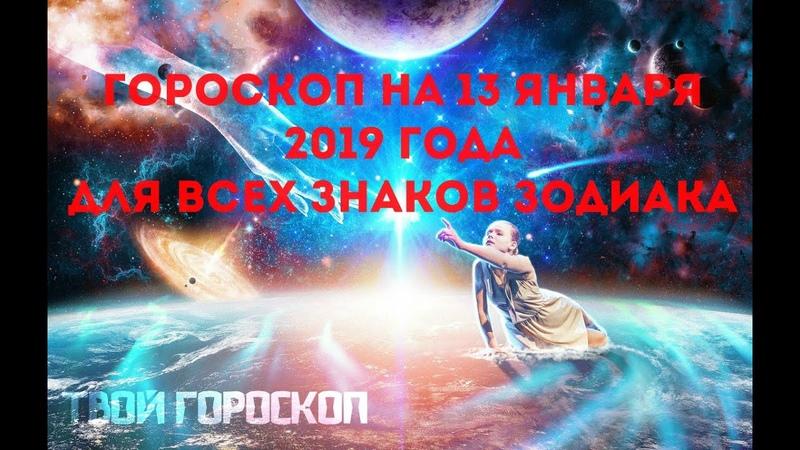 Гороскоп на 13 января 2019 года для всех знаков Зодиака