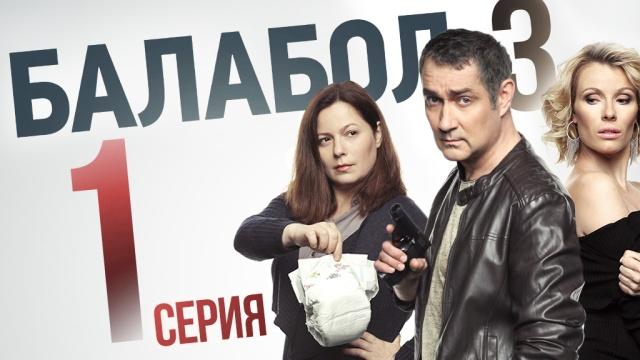 Балабол 3 сезон 1 серия из 16 Эфир 04 09 2019