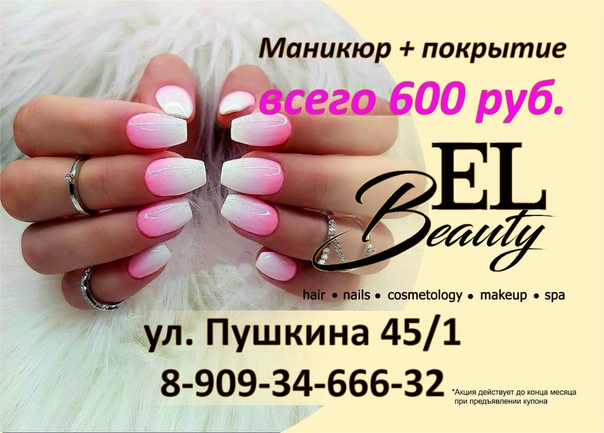 Салон красоты El beauty ufa ! на Телецентре  Приглашает Вас на :    -