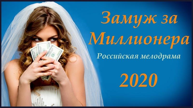 Смотрите ЗАМУЖ ЗА МИЛЛИОНЕРА Русские мелодрамы 2020