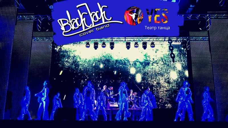 Кавер группа BlackJack It s my life Bon Jovi cover Танцевальное шоу