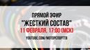 Прямой эфир Жесткий состав. Выпуск 4 2020