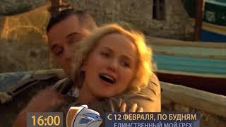 Анонс С 12 02 16 00 ЕДИНСТВЕННЫЙ МОЙ ГРЕХ