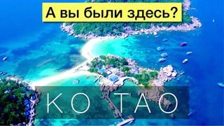 Ко Тао (KOH TAO) - остров сказочных видов откуда не хочешь уезжать | остров Тау