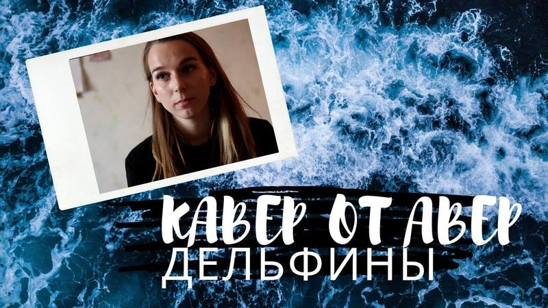 Алаи Оли Дельфины cover by Мария Авер