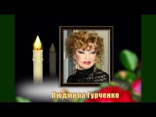 Светлая память Людмиле Гурченко...Автор- Зоя Беликова