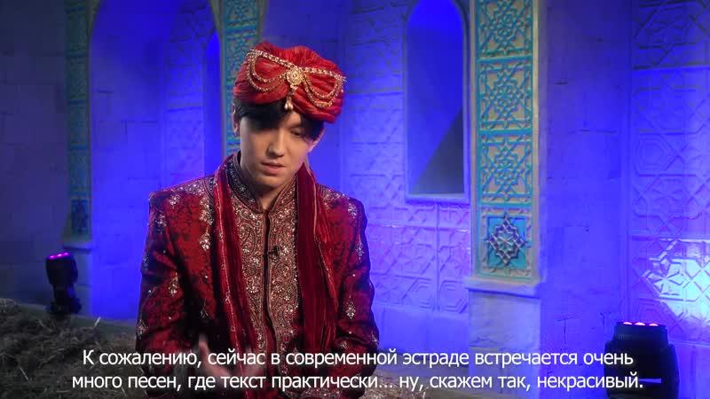Димаш Кудайберген о новогоднем мюзикле 1001 ночь или Территория любви
