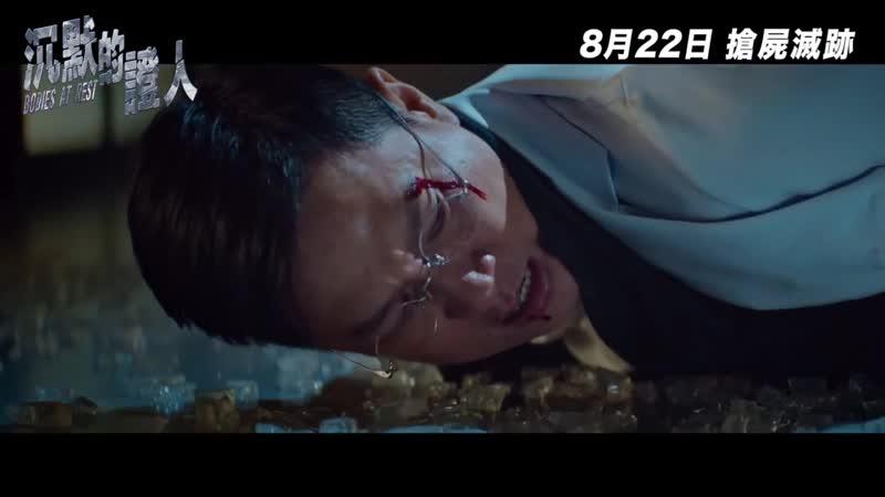 Фильм Безмолвные свидетели (Ник Чун / Ричи Рен, 2019)