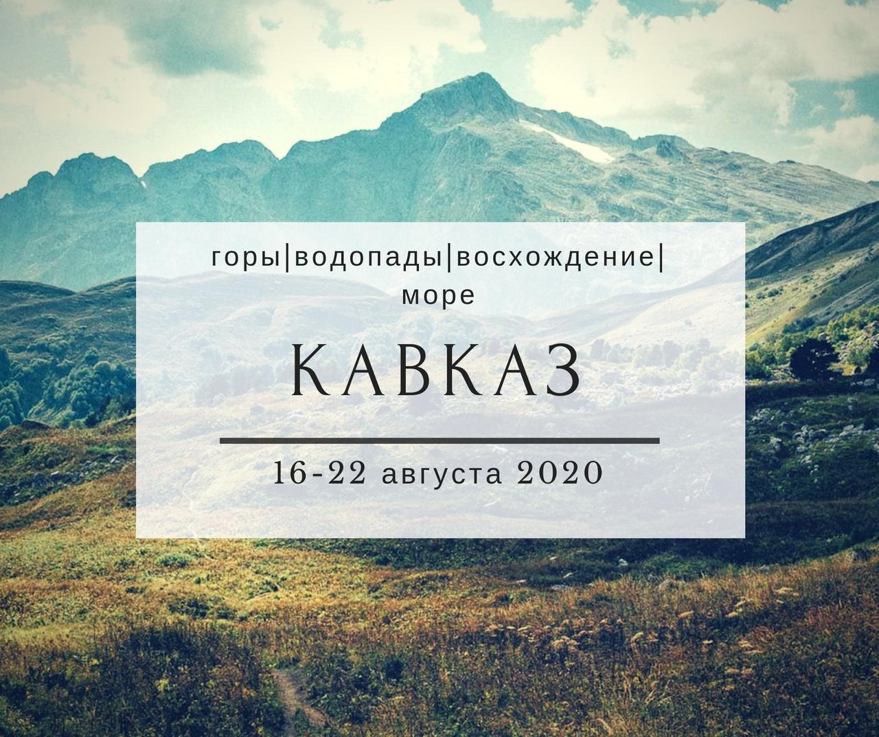 Афиша Тюмень ЛЕГЕНДА №30. ЧЕРЕЗ ГОРЫ К МОРЮ 16-22 АВГУСТА
