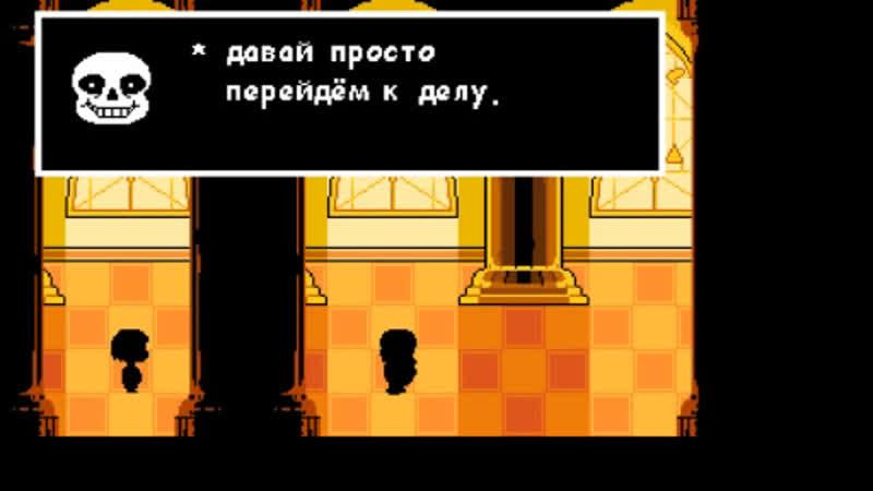 Undertale санс без урона 2
