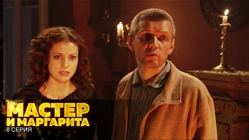 Мастер и Маргарита   8 Серия