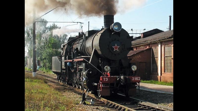 Паровоз ТЭ 3162 TE 3162 steam loco BR52 TE.3162 Dampflok 2006
