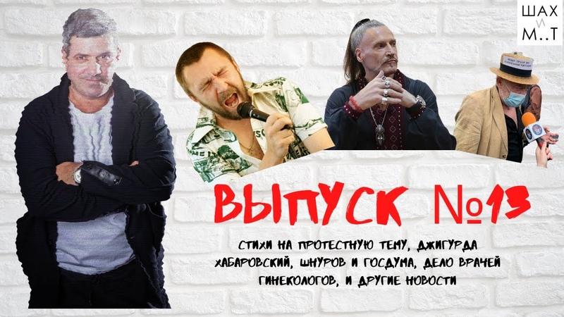 Выпуск №13 Стихи протеста Джигурда Хабаровский дело врачей гинекологов и другие новости